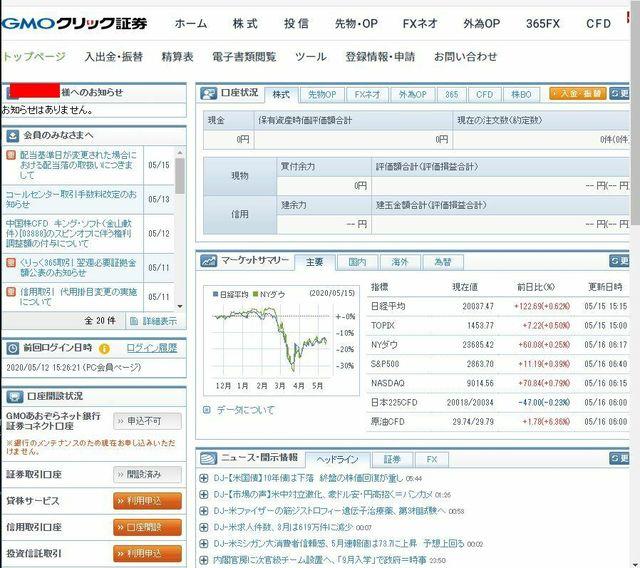 GMOクリック証券口座画面