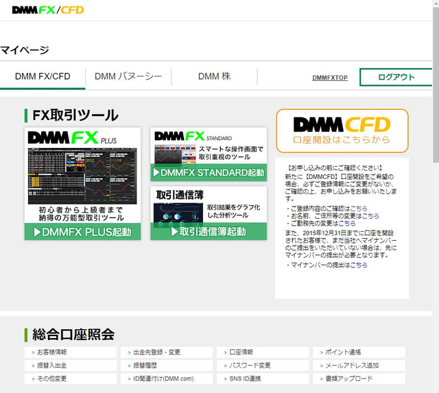 DMMFX口座画面